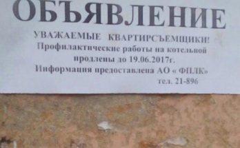 Добродел завалили жалобами о перебое подачи горячей воды в Можайске