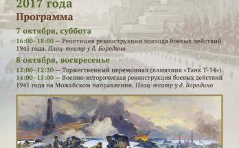 """""""Москва за нами"""" ждет своих зрителей 7-8 октября"""