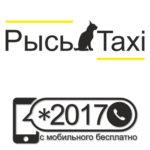 Такси «Рысь»