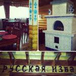 Кафе «Русская Изба»