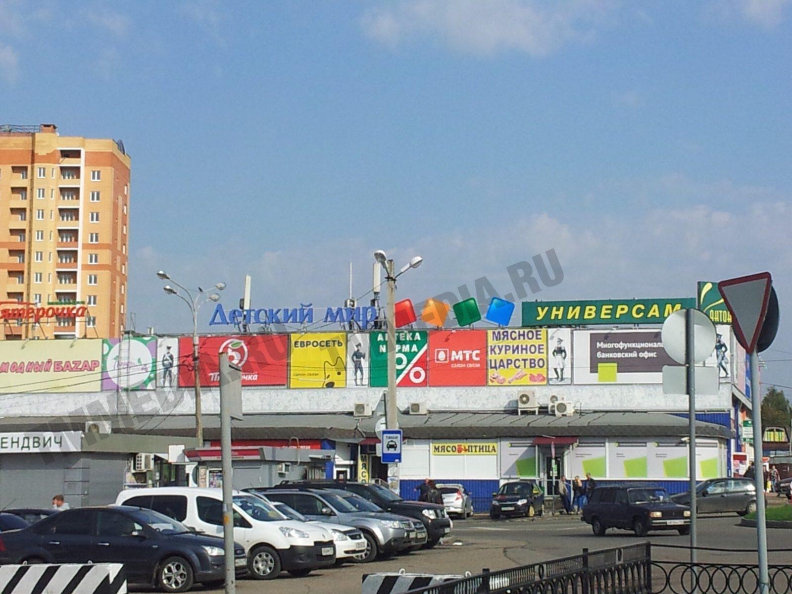 Можайск Детский Мир Магазин
