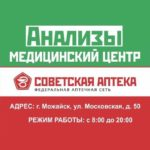 Медицинский центр «Советская аптека»