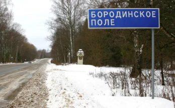 Бородино: жизнь под запретом