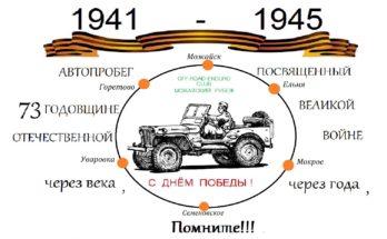 Автопробег «Оборонное кольцо Можайска»