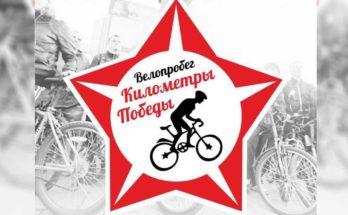 9 мая в Можайске лыжники пересядут на велосипеды