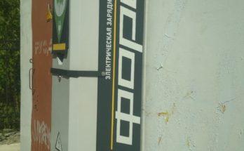 В Можайске до июля появится новая зарядная станция для электромобилей
