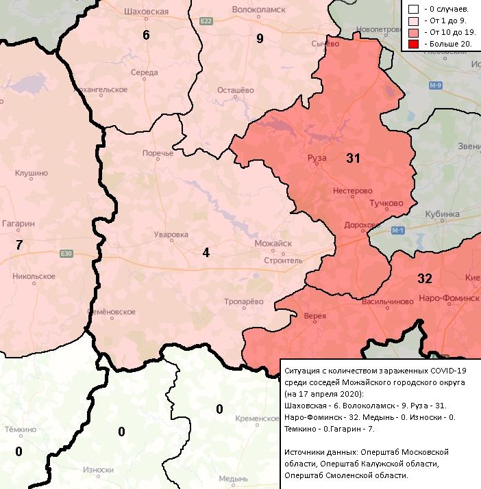Информация о коронавирусе в Можайском округе. 17 апреля 2020