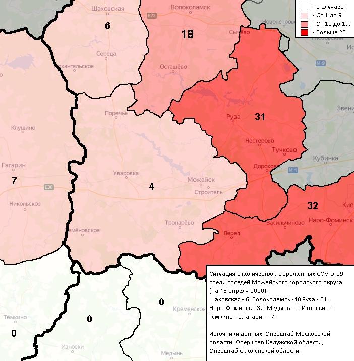 Информация о коронавирусе в Можайском округе. 18 апреля 2020