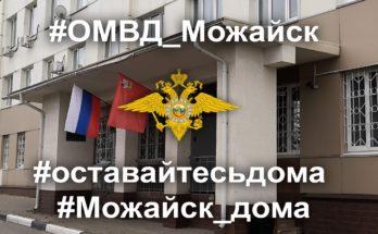 ОМВД России по Можайскому г.о. предостерегает от взятия кредитов на своё имя