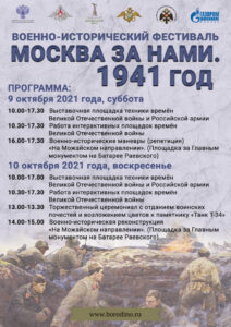 """""""Москва за нами"""": фестиваль пройдет в Бородино 9 - 10 октября"""