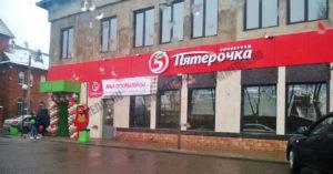 Сетевые магазины поглощают Можайск