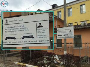 26 декабря завершат ремонт поликлиники Можайска