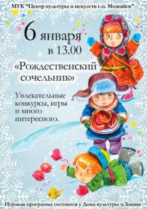 Мероприятия в новогодние каникулы