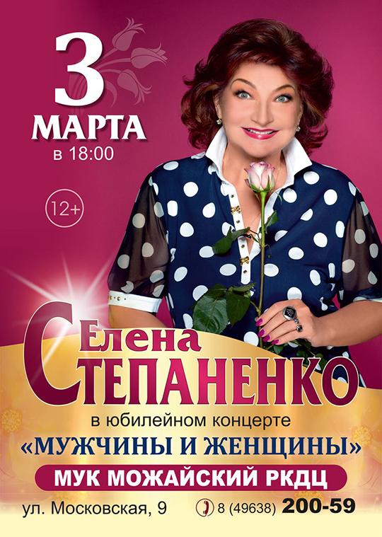 Елена Степаненко или заезды на снежной трассе?