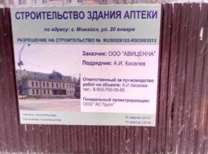 В Можайске построят аптеку