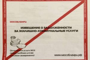 """Должникам за ЖКУ пришлют """"красные метки"""""""